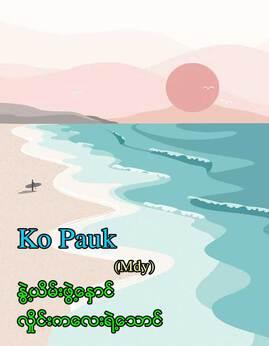 ႏြဲ႕ယိမ္းဖြဲ႕ေႏွာင္လႈိင္းကေလးရဲ႕ေသာင္ - KoPauk(mdy)