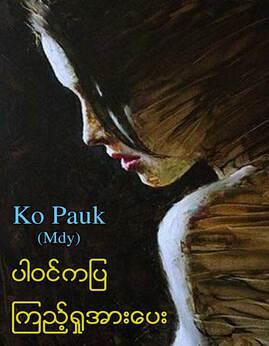 ပါဝင္ကျပၾကည့္ရႈအားေပး - KoPauk(mdy)