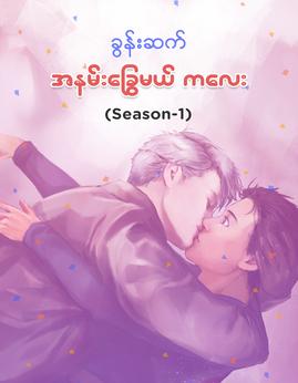အနမ္းေႁခြမယ္ကေလး(Season-1) - ခြန္းဆက္