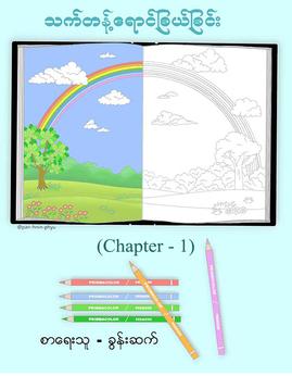 သက္တန့္ေရာင္ျခယ္ျခင္း(Chapter-1) - ခြန္းဆက္