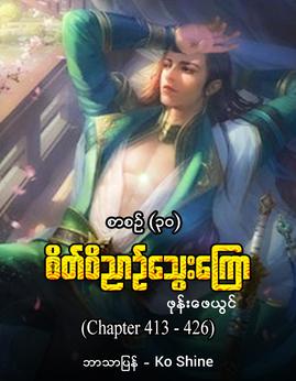 စိတ္ဝိညာဥ္ေသြးေၾကာ(စာစဥ္-၃၀) - KoShine(ဖုန္းေဖယြင္)