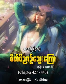 စိတ္ဝိညာဥ္ေသြးေၾကာ(စာစဥ္-၃၁) - KoShine(ဖုန္းေဖယြင္)