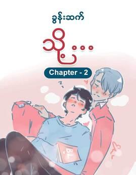သို႔...(Chapter-2) - ခြန္းဆက္