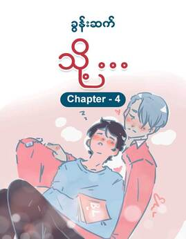 သို႔...(Chapter-4) - ခြန္းဆက္
