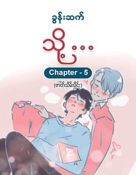 သို႔...(Chapter-5)(ဇာတ္သိမ္းပိုင္း) - ခြန္းဆက္
