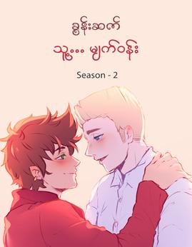 သူ႔မ်က္ဝန္း(Season-2) - ခြန္းဆက္