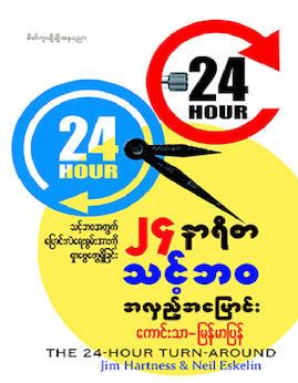 ၂၄နာရီစာသင့္ဘဝအလွည့္အေျပာင္း - ေကာင္းသာ(ျမန္မာျပန္)