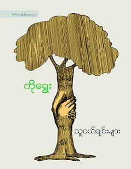သူငယ္ခ်င္းမ်ား - ကုိေရြး