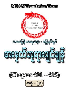 ဓားနတ္ဘုရားဂ်င္ခ်န္(စာစဥ္-၂၈) - ေၾကြရုပ္သြင္(ဂ်င္ခ်န္)