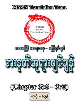 ဓားနတ္ဘုရားဂ်င္ခ်န္(စာစဥ္-၄၅) - ေၾကြရုပ္သြင္(ဂ်င္ခ်န္)