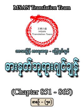ဓားနတ္ဘုရားဂ်င္ခ်န္(စာစဥ္-၅၈) - ေၾကြရုပ္သြင္(ဂ်င္ခ်န္)