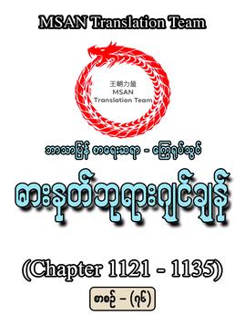 ဓားနတ္ဘုရားဂ်င္ခ်န္(စာစဥ္-၇၆) - ေႂကြ႐ုပ္သြင္(ဂ်င္ခ်န္)