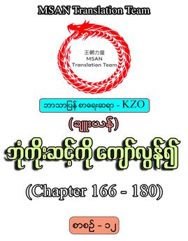 ဘံုကိုးဆင့္ကိုေက်ာ္လြန္၍(စာစဥ္-၁၂) - KZO(ခ်ဴးယန္)