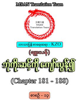 ဘံုကိုးဆင့္ကိုေက်ာ္လြန္၍(စာစဥ္-၁၃) - KZO(ခ်ဴးယန္)