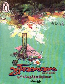 မ်က္ဝန္းတြင္စြဲထင္ရစ္ေသာ - လြန္းထားထား(ေဆးတကၠသိုလ္)