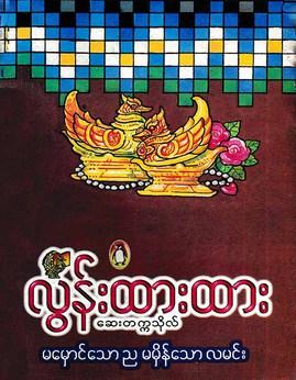 မေမွာင္ေသာညမမွိန္ေသာလမင္း - လြန္းထားထား(ေဆးတကၠသုုိလ္)