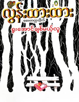 ရူးေအာင္ခ်စ္မယ့္လူ - လြန္းထားထား(ေဆးတကၠသိုလ္)