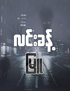 ျမဴ - လင္းခန့္