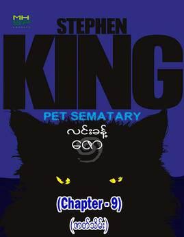 ေဇာ(Chapter-9)(ဇာတ္သိမ္း) - လင္းခန့္