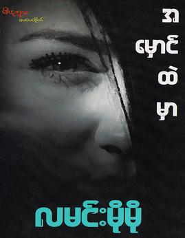 အေမွာင္ထဲမွာ(ရင္ဘတ္ထဲကဓား) - လမင္းမုိမုိ