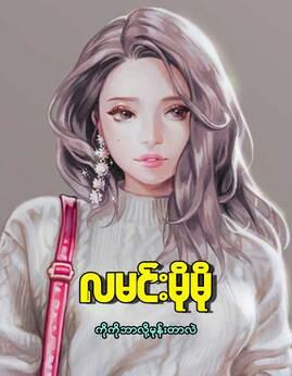 ကိုကိုဘာလို႔မုန္းတာလဲ - လမင္းမိုမို