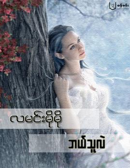 ဘယ္သူလဲ - လမင္းမိုမုိ