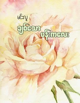 ခ်စ္ေသာပန္းကေလး - မင္းလူ