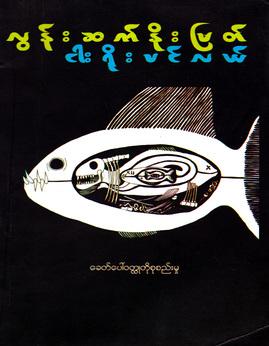ငါးရိုးပင္လယ္ - လြန္းဆက္ႏိုးျမတ္