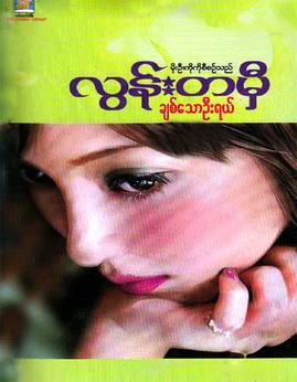 ခ်စ္ေသာဦးရယ္ - လြန္းတမီ