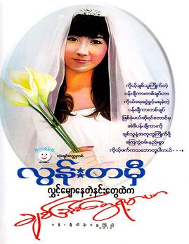 လႊင္ေမ်ာေနတဲ့ႏွင္းေတြထဲကခ်စ္ျခင္းေတြရဲ႕မာယာ - လြန္းတမွီ