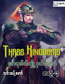 ThreeKingdoms'(စာစဥ္-၃) - လင္းသန့္ေမာင္