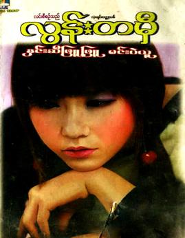ႏွင္းဆီျဖဴျဖဴမင္းပဲယူ - လြန္းတမွီ