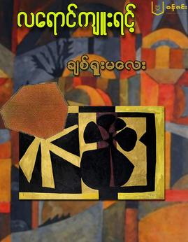 ခ်စ္ရူးမေလး - လေရာင္က်ဴးရင့္