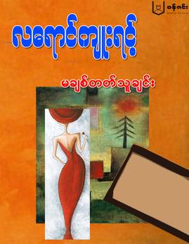 မခ်စ္တတ္သူခ်င္း - လေရာင္က်ဴးရင့္