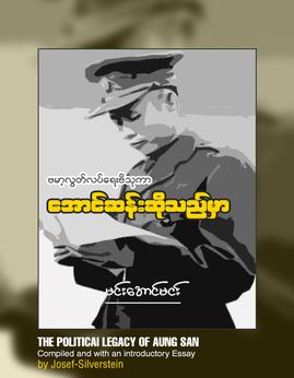 ဗမာ့လြတ္လပ္ေရးဗိသုကာေအာင္ဆန္းဆိုသည္မွာ - မင္းေအာင္မင္း