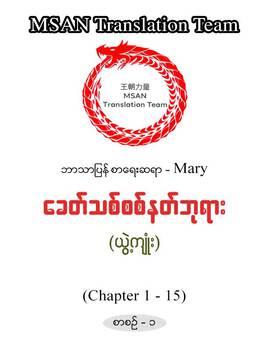ေခတ္သစ္စစ္နတ္ဘုရား(စာစဥ္-၁) - Mary(ယြဲ႕က်ဳံး)