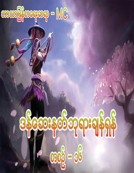 ဒန္ေဆးနတ္ဘုရားခ်န္ရွန္(စာစဥ္-၁၆) - MC