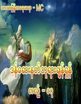 ဒန္ေဆးနတ္ဘုရားခ်န္ရွန္(စာစဥ္-၁၇) - MC