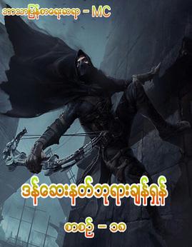 ဒန္ေဆးနတ္ဘုရားခ်န္ရွန္(စာစဥ္-၁၈) - MC