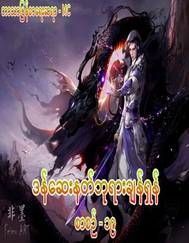 ဒန္ေဆးနတ္ဘုရားခ်န္ရွန္(စာစဥ္-၁၉) - MC