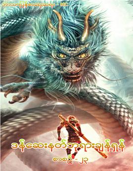ဒန္ေဆးနတ္ဘုရားခ်န္ရွန္(စာစဥ္-၂၃) - MC