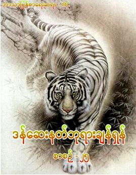 ဒန္ေဆးနတ္ဘုရားခ်န္ရွန္(စာစဥ္-၂၅) - MC