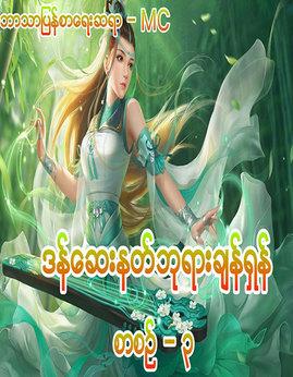 ဒန္ေဆးနတ္ဘုရားခ်န္ရွန္(စာစဥ္-၃) - MC
