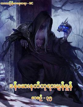 ဒန္ေဆးနတ္ဘုရားခ်န္ရွန္(စာစဥ္-၃၅) - MC