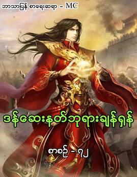 ဒန္ေဆးနတ္ဘုရားခ်န္ရွန္(စာစဥ္-၇၂) - MC(ခ်န္ရွန္)