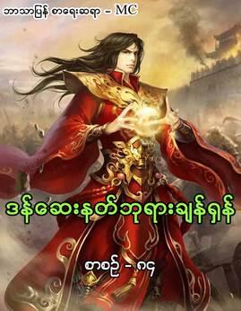 ဒန္ေဆးနတ္ဘုရားခ်န္ရွန္(စာစဥ္-၈၄) - MC(ခ်န္ရွန္)