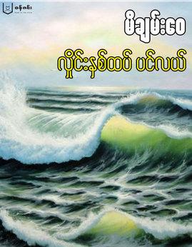 လႈိင္းႏွစ္ထပ္ပင္လယ္ - မိခ်မ္းေဝ