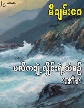 ပလီဇာခ်ဲ႕လႈိင္းရဲ႕သံစဥ္(ဝတၳဳတိုမ်ား) - မိခ်မ္းေဝ