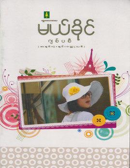 ဂ်စ္ပစီ - မယ္ခိုင္