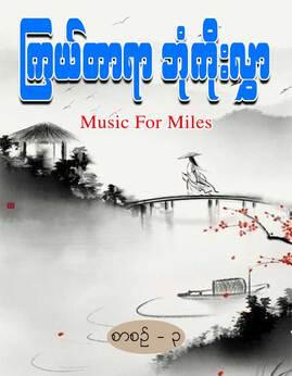 ၾကယ္တာရာဘုံကိုးလႊာ(စာစဥ္-၃) - MusicForMile